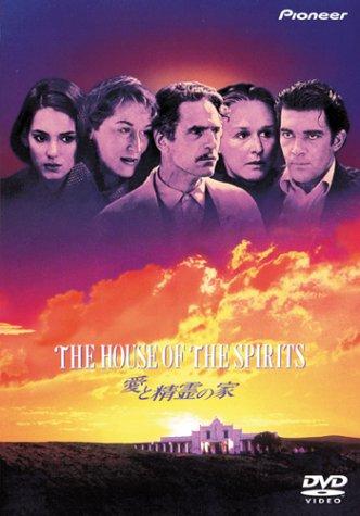 愛と精霊の家