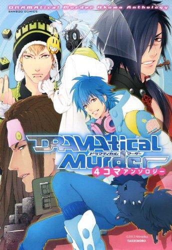 DRAMAtical Murder 4コマアンソロジー (バンブーコミックス)