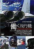 働く飛行機 [DVD]