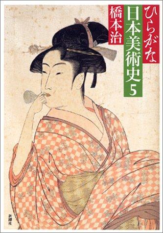 ひらがな日本美術史5