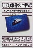 UFO事件の半世紀―ロズウェル事件からMIBまで