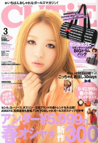 CUTiE (キューティ) 2011年 03月号 [雑誌]