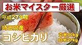 埼玉県産 白米 コシヒカリ 30kg (精米後 27kg) (検査一等米) 平成27年産