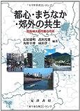 都心・まちなか・郊外の共生―京阪神大都市圏の将来