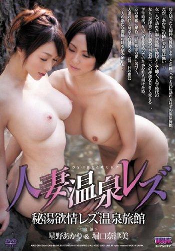 [星野あかり 堀口奈津美] 人妻温泉レズ/U&K