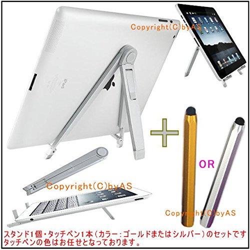 高質感 セット 上質 アルミ ニウム 合金 携帯 にも便利 イーゼル型 折り畳み式 7 インチ ~ 10 インチ 10.1 インチ タブレット PC 用 スタンド ラック & アルミ ニウム 合金 タッチペン セット 7 inch 10 inch 10.1 inch 7 型 10 型 10.1 型 コンパクト 携帯用 iPad Air エア ー iPad 4 iPad 3 iPad 2 第3世代 第4世代 Retina レティナ レティーナ レチナ iPad mini iPad mini Retina ミニ レティナ Galaxy スマホ スマートフォン スマフォ スマートホン モバイル タブレット ラップトップ ノート パソコン ノート PC TAB  ステイ トレー トレイ テーブル ボード クリップスタンド シルバー スタイラス タッチペン 静電 容量 方 式 静電気 鉛筆 型 えんぴつ 型 メタル カラー 習字 書道 絵画 キャンパス 油絵 お絵かき お絵描き イラスト アプリ を使用する時に ペイント デザイン デザイナー タッチパネル iPod touch iPhone 3 4 4S 5 5c 5s 6 プラス Plus apple アップル android 新 型 NEW ニュー 3 DS LL i