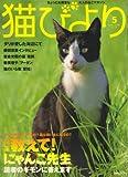 猫びより 2008年 05月号 [雑誌]