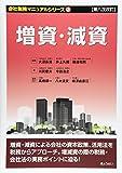 第八次改訂 会社税務マニュアルシリーズ 第2巻 増資・減資