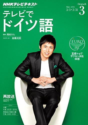 NHKテレビ テレビでドイツ語  2015年 3月号 [雑誌] NHKテキスト