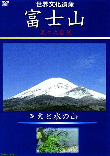 富士山 美と大自然 3火と水の山 [DVD]