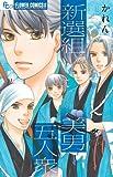 新選組美男五人衆 (フラワーコミックスアルファ)