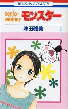 eensy-weensyモンスター 全2巻 (津田雅美)