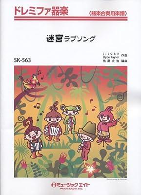 迷宮ラブソング/嵐 ドレミファ器楽(SK-563)