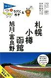 札幌・小樽・函館・旭川・富良野 (ブルーガイドてくてく歩き)