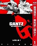 GANTZ カラー版 ねぎ星人編【期間限定無料】 1 (ヤングジャンプコミックスDIGITAL)