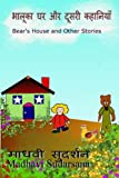img - for The Bears' House: Bhaluka Ghar (Hindi for Children Book 2) book / textbook / text book