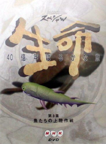 NHKスペシャル 生命40億年はるかな旅 第3話:魚たちの上陸作戦 [DVD]