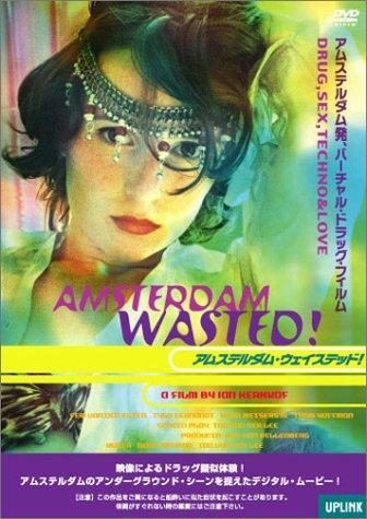 アムステルダム・ウェイステッド [DVD]