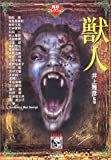 獣人 ―異形コレクション (光文社文庫)