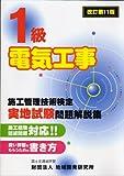 1級電気工事施工管理技術検定実地試験問題解説集〈改訂第11版〉