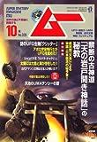 ムー 2008年 10月号 [雑誌]