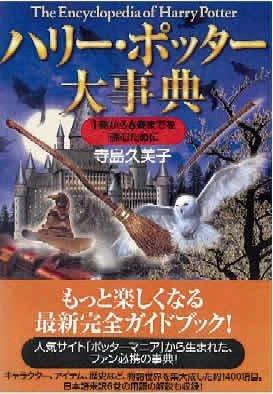 ハリー・ポッター大事典 1巻から6巻までを読むために