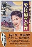 夢の浮橋殺人事件―あんみつ検事の捜査ファイル (集英社文庫)