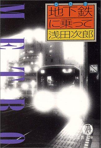 地下鉄(メトロ)に乗って (徳間文庫)