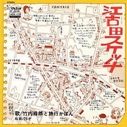 江古田スケッチ (MEG-CD)