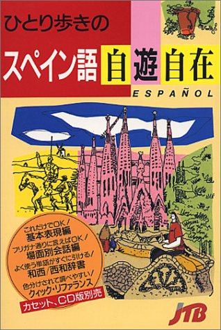 Espanol For Japanese Speakers
