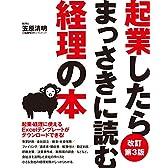 起業したらまっさきに読む経理の本 改訂第3版