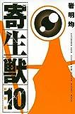 新装版 寄生獣(10)<完> (KCデラックス アフタヌーン)