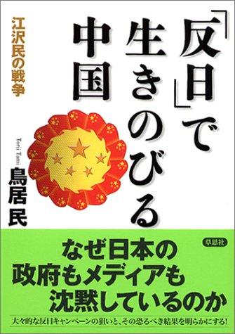 「反日」で生きのびる中国 -江沢民の戦争