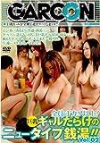 全員がFカップ以上 ! 巨乳ギャルだらけのニュータイプ銭湯 !!Vol.02 [DVD]