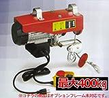 家庭用100V電動ウインチ(ホイスト)  最大能力400KG