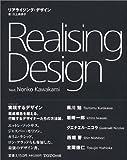 リアライジング・デザイン