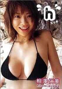 相澤仁美 h (エッチ) [DVD]