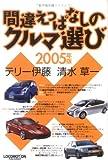 間違えっぱなしのクルマ選び〈2005年版〉
