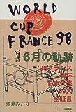 6月の軌跡―'98フランスW杯日本代表39人全証言