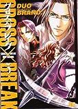 クロス×ブレイク 3 (B's LOG Comics)