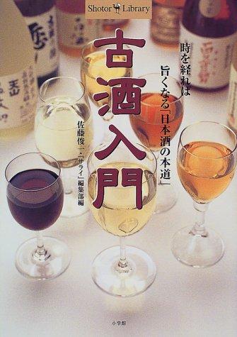 古酒入門―時を経れば旨くなる「日本酒の本道」 (ショトルライブラリー)