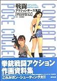 戦闘アクションポーズ集〈1〉戦闘服篇