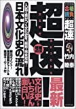 超速!最新日本文化史の流れ―入試で差がつく文化史を、最短・完全攻略! (大学受験合格請負シリーズ―超速TACTICS)