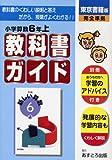 小学教科書ガイド 東京書籍版 算数 6年上