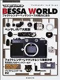 フォクトレンダーベッサワールド―フォクトレンダーベッサシリーズの魅力に迫る (日本カメラMOOK)