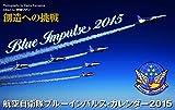 航空自衛隊ブルーインパルスカレンダー 2015