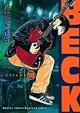 BECK(18) (月刊少年マガジンコミックス)