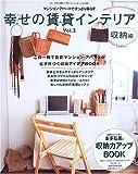 幸せの賃貸インテリア—収納に工夫して、賃貸マンション・アパートですっきり暮らす (Vol.2)