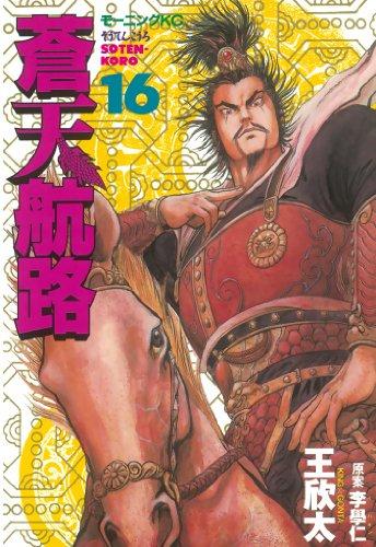蒼天航路(16) (モーニングコミックス)