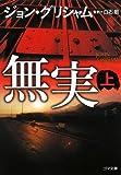 無実 (上) (ゴマ文庫)